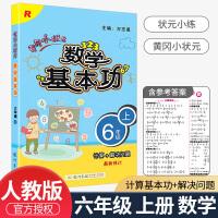 黄冈小状元数学基本功六年级上册人教版2021秋