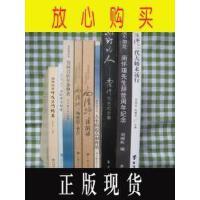 【二手旧书9成新】【正版现货】南怀瑾一代大师未远行