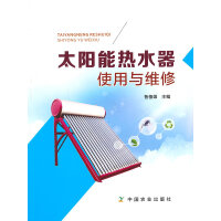 正版现货 太阳能热水器使用与维修 从零起步轻松学太阳能热水器养护与修理问答 太阳能热水器维修实训 家用热水器故障诊断书籍