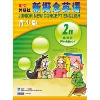新概念英语青少版(2B)练习册