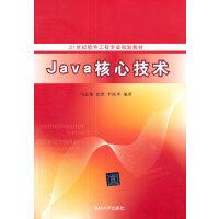 Java核心技术(21世纪软件工程专业规划教材)