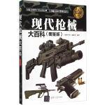 现代枪械大百科(图鉴版)