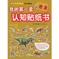 我的第一套认知贴纸书――恐龙