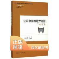 【二手旧书9成新】法治中国的地方经验:广东样本田禾 9787516165041中