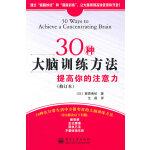 【旧书二手书9成新】30种大脑训练方法:提高你的注意力(修订版) (日)筱原菊纪,江霆 9787121109249 电