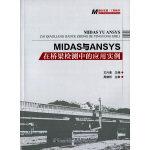 MIDAS与ANSYS在桥梁检测中的应用实例