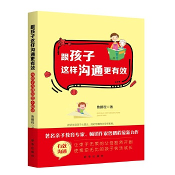 跟孩子这样沟通更有效(pdf+txt+epub+azw3+mobi电子书在线阅读下载)
