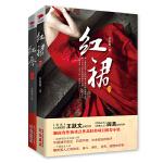 红裙+红唇(全2册)姊妹篇