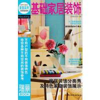 [二手书旧书9成新m]瑞丽BOOK:基础家居装饰. /北京《瑞丽》杂志社编著 中国轻工业出版社