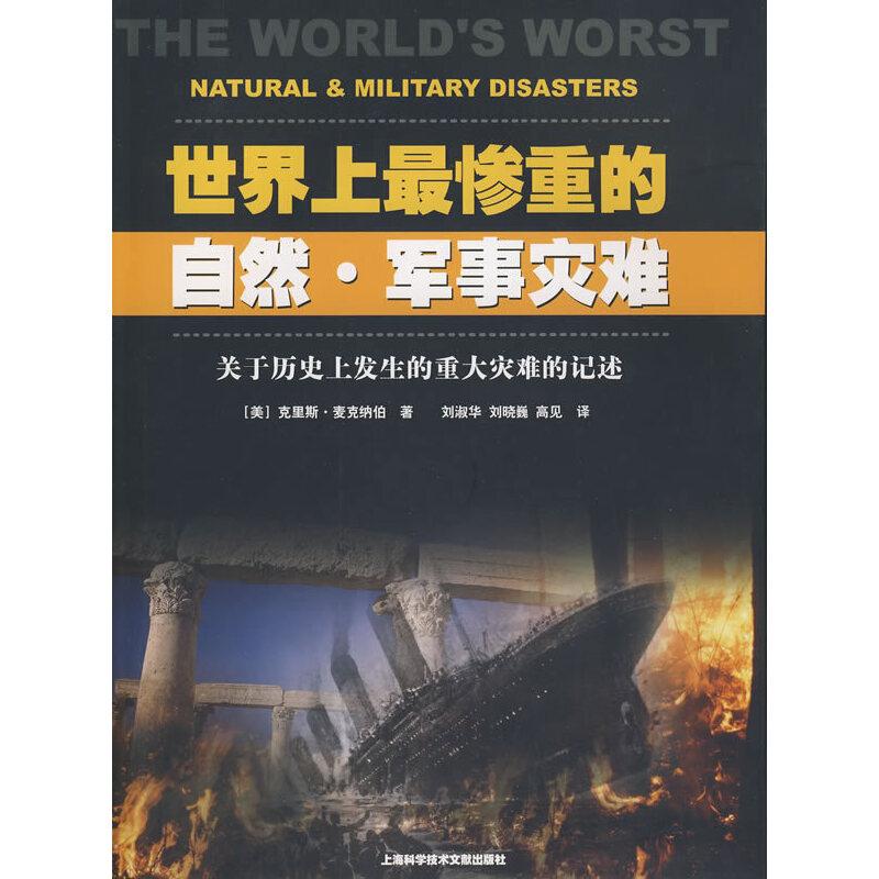世界上最惨重的自然·军事灾难