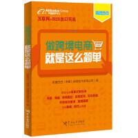 做跨境电商,就是这么简单(互联网+B2B出口实战全面来袭!这是一本跨境电商场景式教科书。)