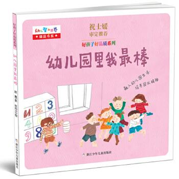 好孩子好品质系列:幼儿园里我最棒 融入幼儿园生活,培养团队精神