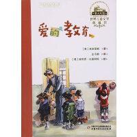 世界儿童文学典藏馆――爱的教育
