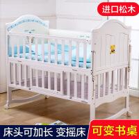【支持礼品卡】实木婴儿床松木拼接大床多功能摇篮床新生儿bb床宝宝床白色7cx