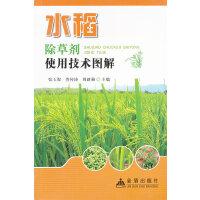 水稻除草剂使用技术图解