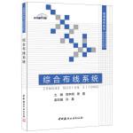 综合布线系统-普通高等院校精品课程规划教材