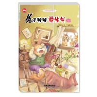 台湾阅读桥梁书――兔子爷爷爱生气