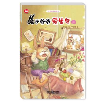 """台湾阅读桥梁书——兔子爷爷爱生气 好故事养成好性格,""""好书大家读""""入选图书在精美的插图中培养阅读习惯,在生动的故事里养成美好性格。"""
