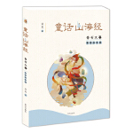 童话山海经(彩图拼音版)-奇石大赛