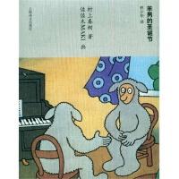 【RT6】羊男的圣诞节 (日)村上春树,(日)佐佐木MAKI 画,林少华 上海译文出版社 9787532756483