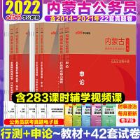 内蒙古公务员考试用书 中公2021内蒙古公务员 申论行测教材历年真题全真模拟预测试卷6本 内蒙古公务员考试教材