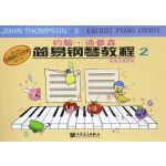 约翰・汤普森简易钢琴教程2