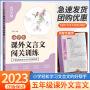 2021新版小学生课外文言文闯关训练 五年级