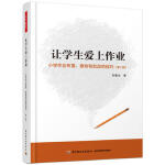正版-TTWH-让学生爱上作业:小学作业布置、查收和批改的技巧(第二版) 9787518420643 中国轻工业出版社