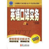 英语口译实务(三级)(附光盘)(最新修订版)