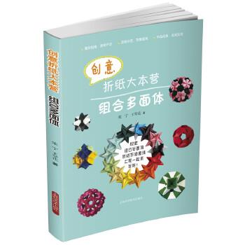 创意折纸大本营——组合多面体 轻松学折纸,82款**创意球体经典折纸作品让你快乐玩不停!