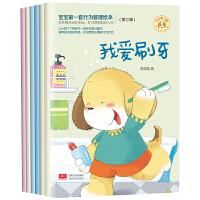 宝宝第一套行为管理绘本. 第三辑 : 全6册