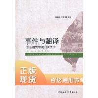 【二手旧书9成新】事件与翻译:东亚视野中的台湾文学黎湘萍,李娜 中国