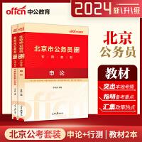 当天发中公2019北京公务员考试用书 申论 行测 教材2本北京市公务员考试2019