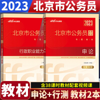中公2021北京公务员考试用书 申论+行测 教材2本 北京市公务员考试2021 申论行政职业能力测验教材 北京市公务员