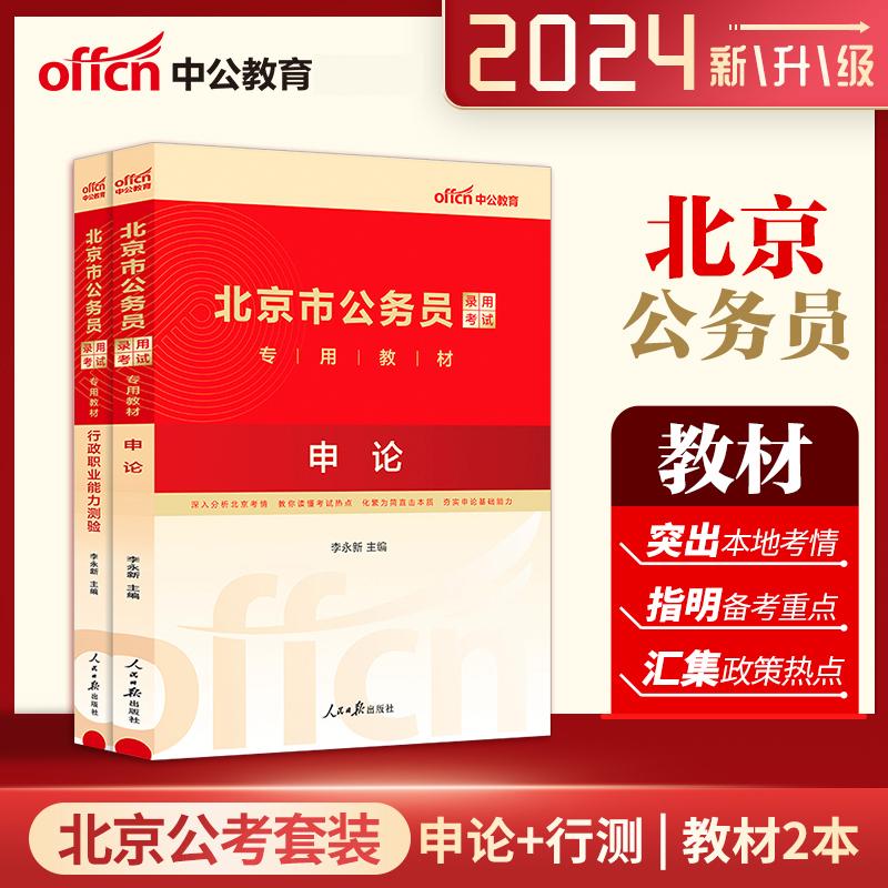 当天发 中公2020北京公务员考试用书 申论 行测 教材2本 北京市公务员考试2019 申论行政职业能力测验 极速发货