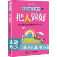 【二手旧书9成新】亲爱的孔子老师③:把人做好吴甘霖接力出版社