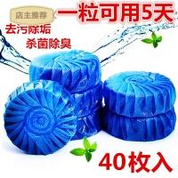 40粒洁厕灵洁厕宝厕所除臭马桶清洁剂洁厕块清香型洁厕剂球SN3830