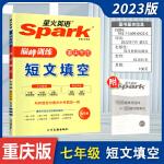 【正版包邮2020版】星火英语Spark 短文填空中考新题型 七年级 7年级 重庆用书 3大题型组合训练名校模拟题 7