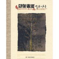 【二手旧书8成新】印象普洱听茶的声音 卓秀荣著 9787810685511 云南大学出版社