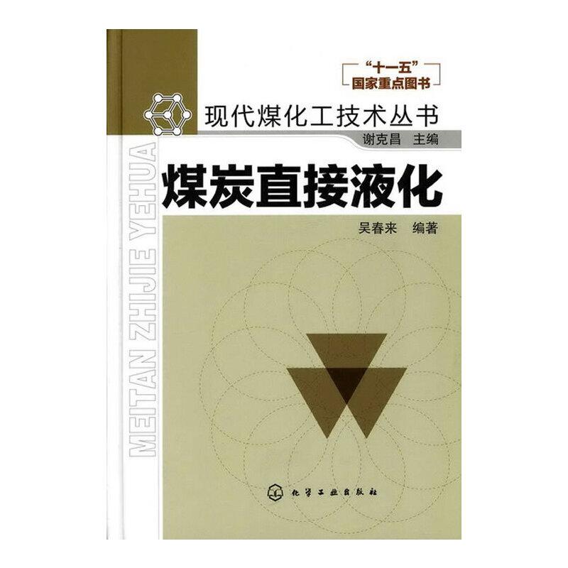 现代煤化工技术丛书--煤炭直接液化