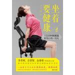 坐着要健康(2013年十大健康图书,改变10000000上班族健康生态,15分钟简易拉伸操,在办公室就能做!)