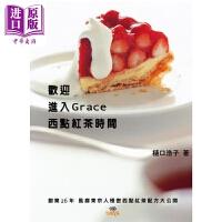 【中商原版】欢迎进入Grace西点红茶时间 港台原版 �靠诤谱� 出版菊文化