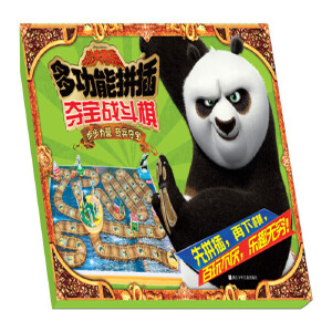 功夫熊猫多功能拼插:夺宝战斗棋