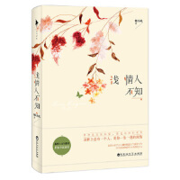 【二手旧书8成新】浅情人不知 师小札,白马时光 出品 9787550010796 百花洲文艺出版社