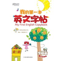 新东方 我的第一本英文字帖 字母篇(意大利斜体)【小学通用】