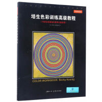 培生色彩训练高级教程--美国艺术与设计专业品牌教材-W