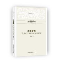 京都学派――青木正儿的中国文学研究