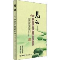 见证――一个协和医生的温情记录 中华医学电子音像出版社