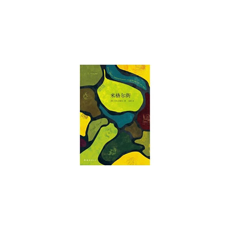 """封面有磨痕-HSY-米格尔街 9787544261654 V.S.奈保尔,新经典 出品 南海出版公司 知礼图书专营店 书名上标有""""封面有磨痕""""的书籍,为库存书籍,由于存放时间较长,外观会有显旧、书脚磕坏、书脊发黄、封面有磨痕等情况,但内页都是全新,不影响正常使用;如您对商品品相要求较高,请慎拍!不作为退换货理由。"""