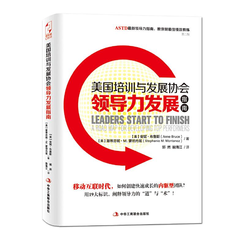 """美国培训与发展协会领导力发展指南(ASTD领导力指南,用19大标识,阐述领导的""""道""""与""""术""""。移动互联时代,打造内驱型团队,练就领导力气场的不二法则!诚信领导力、人性领导、X代管理、Y代管理……都可以找到答案!)"""